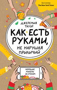 Купить книгу Как есть руками, не нарушая приличий. Хорошие манеры за столом