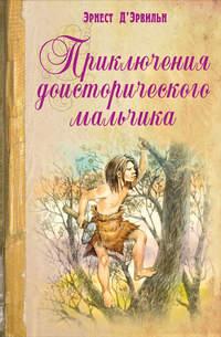 Купить книгу Приключения доисторического мальчика, автора