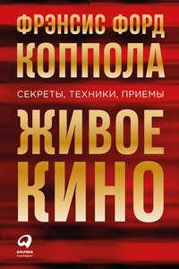 Купить книгу Живое кино: Секреты, техники, приемы, автора Фрэнсиса Коппола