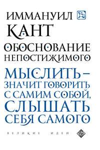 Купить книгу Обоснование непостижимого, автора Иммануила Кант