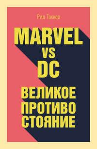 Купить книгу Marvel vs DC. Великое противостояние двух вселенных