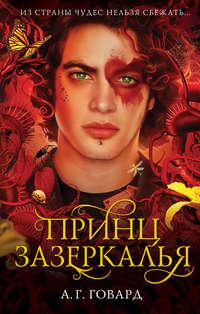 Купить книгу Принц Зазеркалья, автора А. Г. Говарда