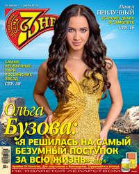 Купить книгу Семь дней ТВ-программа №26/2018