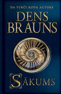 Купить книгу Sâkums, автора Дэна Брауна