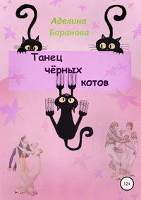 Танец чёрных котов