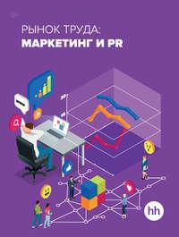 Купить книгу Рынок труда: маркетинг и PR, автора