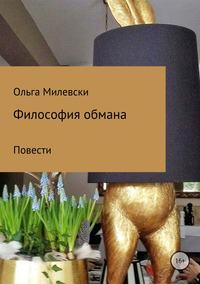 Философия обмана - Ольга Милевски