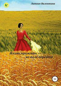 Жизнь прожить не поле перейти - Валентина Литвин
