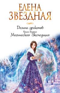 Купить книгу Магическая Экспедиция, автора Елены Звёздной