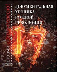 Документальная хроника русской революции -