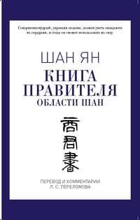 Купить книгу Книга правителя области Шан, автора