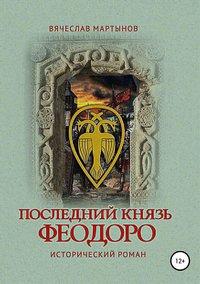 Купить книгу Последний князь Феодоро