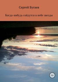 Купить книгу Когда-нибудь сойдутся в небе звезды