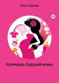 Купить книгу Календарь будущей мамы. В ожидании большого маленького чуда