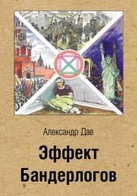 Купить книгу Эффект Бандерлогов, автора Александра Дава