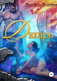 Дикарь - Надежда Волгина