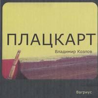 Купить книгу Плацкарт, автора Владимира Козлова