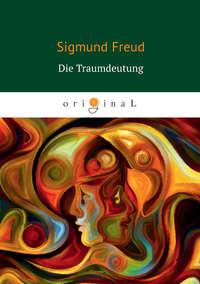 Купить книгу Die Traumdeutung, автора Зигмунда Фрейда