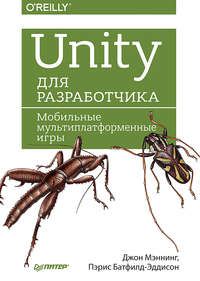 Купить книгу Unity для разработчика. Мобильные мультиплатформенные игры, автора