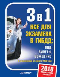 Купить книгу 3 в 1. Все для экзамена в ГИБДД. ПДД, билеты, вождение. Обновленное издание 2018 с изменениями от апреля 2018 года, автора