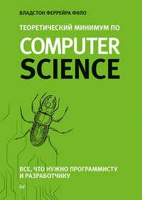 Купить книгу Теоретический минимум по Computer Science. Все что нужно программисту и разработчику, автора