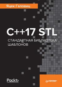 Купить книгу С++17 STL. Стандартная библиотека шаблонов, автора