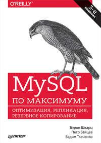 Купить книгу MySQL по максимуму, автора Бэрон Шварц