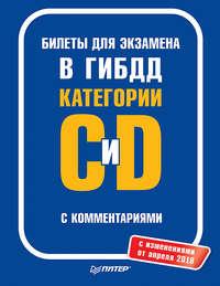 Купить книгу Билеты для экзамена в ГИБДД с комментариями. Категории С и D (с изменениями от апреля 2018), автора