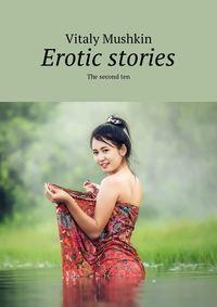 Купить книгу Erotic stories. The second ten, автора