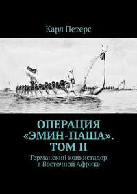 Купить книгу Операция «Эмин-паша». Том II. Германский конкистадор вВосточной Африке, автора Карла Петерса