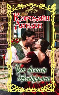 Купить книгу Чего желает джентльмен, автора Кэролайн Линден