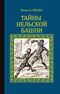 Купить книгу Тайны Нельской башни, автора Мишель Зевако