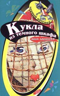 Купить книгу Кукла из темного шкафа, автора Анны Даниловой