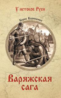 Купить книгу Варяжская сага, автора Бориса Корниенко