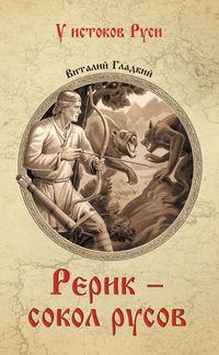 Купить книгу Рерик, автора Виталия Гладкого