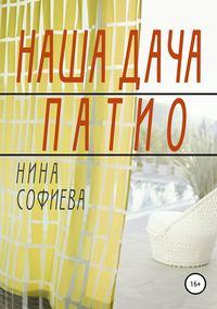 Купить книгу Наша дача. Патио, автора Нины Софиевой