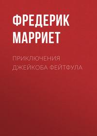 Купить книгу Приключения Джейкоба Фейтфула, автора Фредерика Марриет