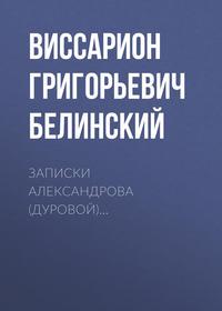 Купить книгу Записки Александрова (Дуровой)…, автора Виссариона Григорьевича Белинского