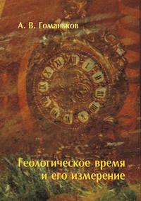 Купить книгу Геологическое время и его измерение, автора А. В. Гоманькова