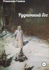 Купить книгу Рудничный бог, автора Галины Львовны Романовой