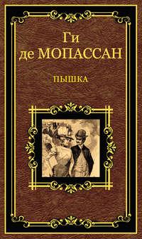 Купить книгу Пышка (сборник), автора Ги де Мопассана
