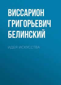 Купить книгу Идея искусства, автора Виссариона Григорьевича Белинского