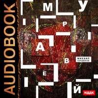 Купить книгу Муравей, автора Михаила Михайловича Сердюкова