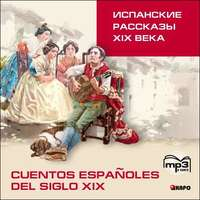 Купить книгу Испанские рассказы XIX века, автора