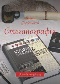 Книга Стеганографія. Історія спецзв'язку