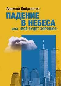 Купить книгу Падение в небеса, или «Все будет хорошо!», автора Алексея Доброхотова