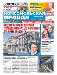 Купить книгу Комсомольская Правда. Санкт-Петербург 74ч-2018, автора