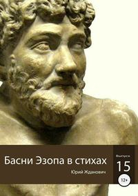 Купить книгу Басни Эзопа в стихах. Выпуск 15, автора Юрия Михайловича Ждановича