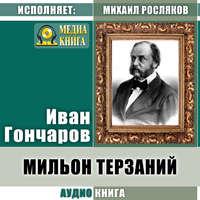 Купить книгу Мильон терзаний (критический этюд), автора Ивана Гончарова