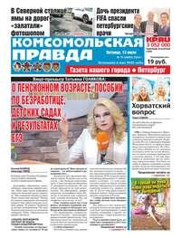 Купить книгу Комсомольская Правда. Санкт-Петербург 75-2018, автора